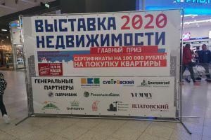 Скидки на квартиры, сувениры и Яндекс станция: что разыгрывали на выставке недвижимости в Ростове