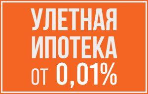 """Ипотека от 0,01%.<br> Подробности на сайте застройщика ООО «СЗ """"ГАЛАКТИКА""""»."""