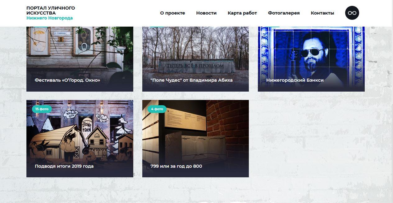 Портал стрит-арта открылся в Нижнем Новгороде