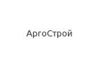ООО «АргоСтрой»