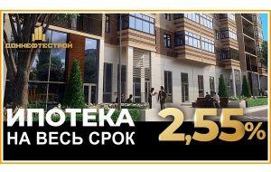 """Ставка по ипотеке 2,55% на весь срок<br>при покупке квартиры в жилых комплексах """"ДОННЕФТЕСТРОЙ"""".<br><br><br> Подробности уточняйте по тел. 8 (863) 310-13-98"""