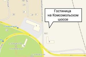 Гостиница наКомсомольском шоссе - фото 1
