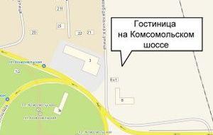 Гостиница наКомсомольском шоссе